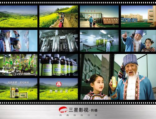 贵州百灵咳速停广告